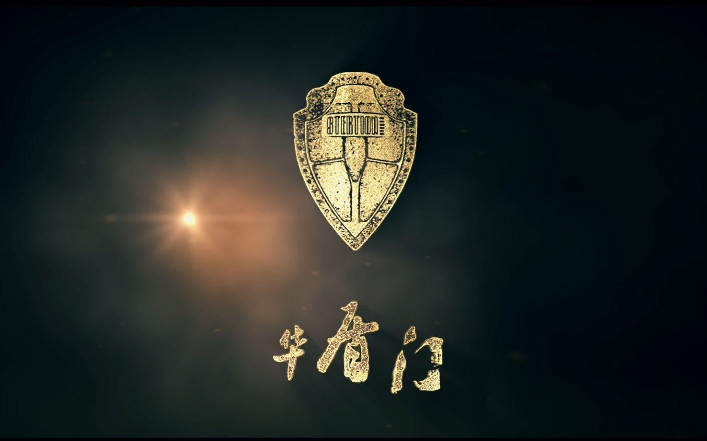【华盾门】 The.SHIELDMEN.2017.S01E01.1080p.IMAX