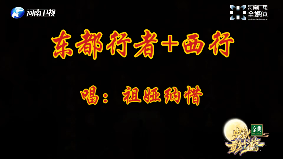 【配乐剪辑】东都行者(河南卫视中秋奇妙游)+西行(忘川风华录)【唱:祖娅纳惜】