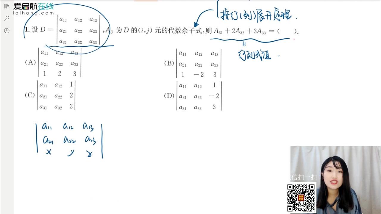 第一章A组行列式