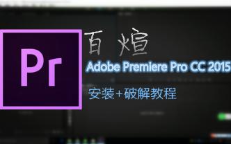 adobe premiere pro cc 2019 破解