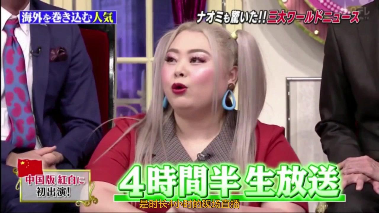 【自制中字】渡边直美谈到中国艺人天价酬劳引人惊叹!
