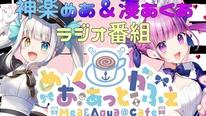 """【湊あくあ】第1回 """"請問您今天要來點MeAqua嗎????!"""" 【神楽めあ】"""