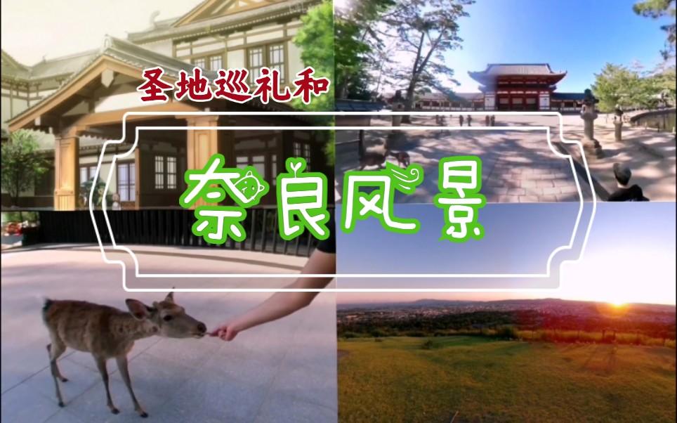 【镜头之外】奈良旅行、落日和境界的彼方巡礼下