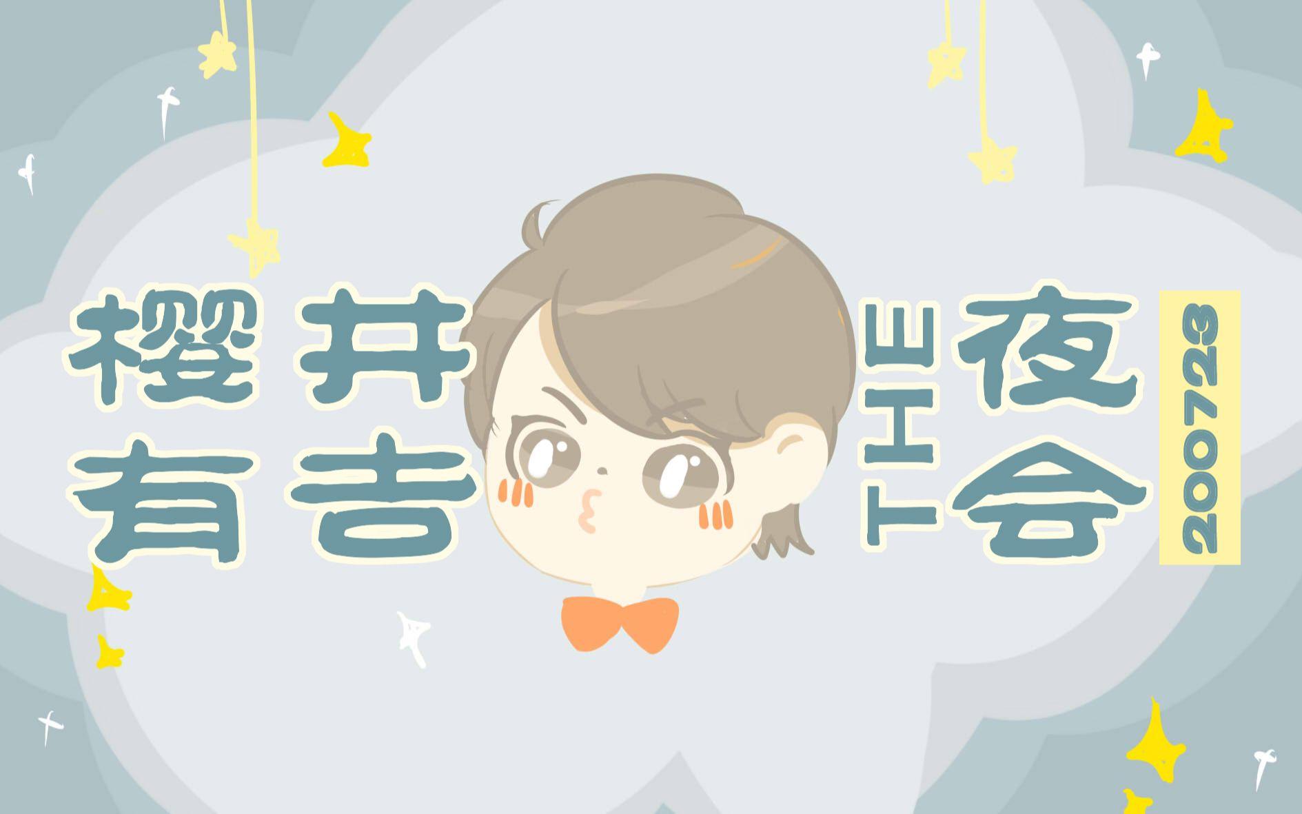 【周四晚与小樱约会】200723【中字】 200723 字幕版