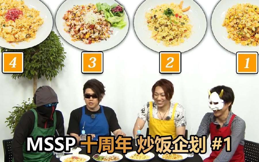 【MSSP+中字】十周年炒饭篇(上):一起合作了10年的那四个男人,能彼此辨认出是谁做的炒饭吗?来验证一下吧!