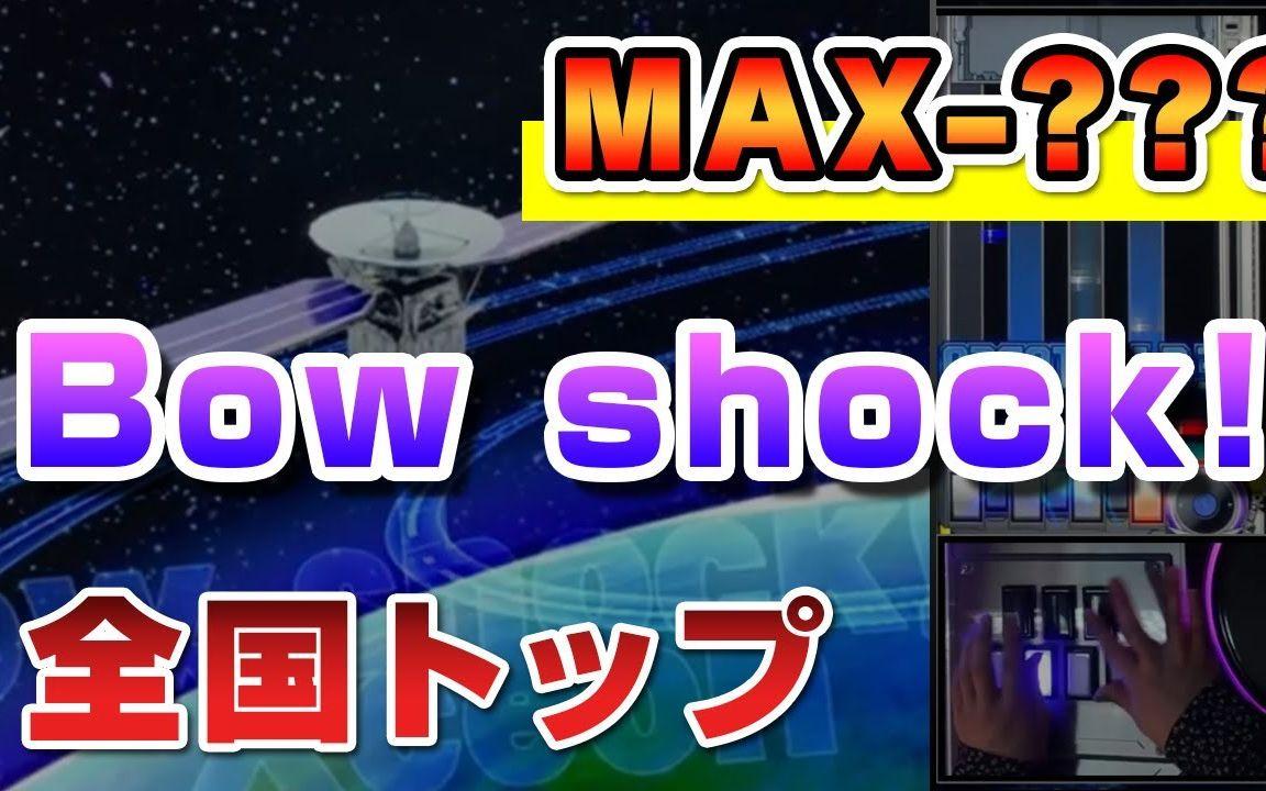 【全国トップ】Bow shock!! (A) MAX-   played by DOLCE.   beatmania IIDX27 HEROIC VERSE