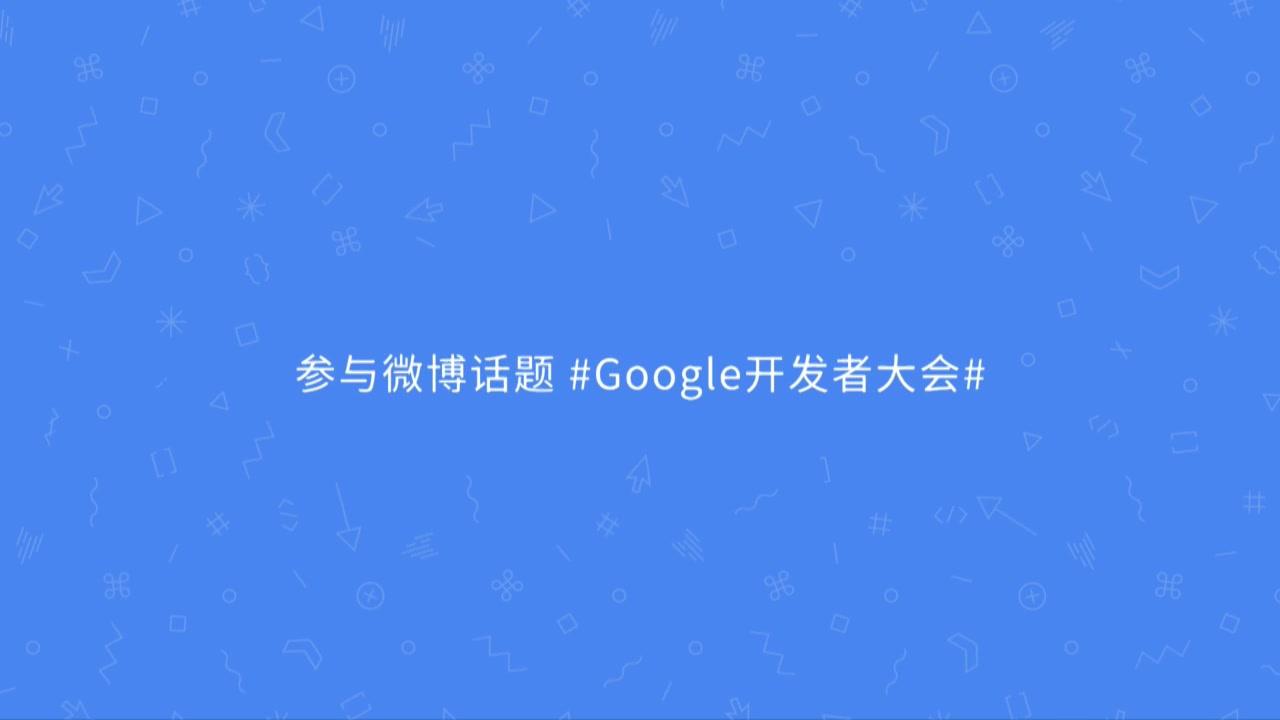 2017 Google 开发者大会 - Google中国