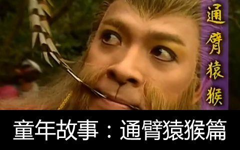【六道】陈浩民版西游记!通臂猿猴篇