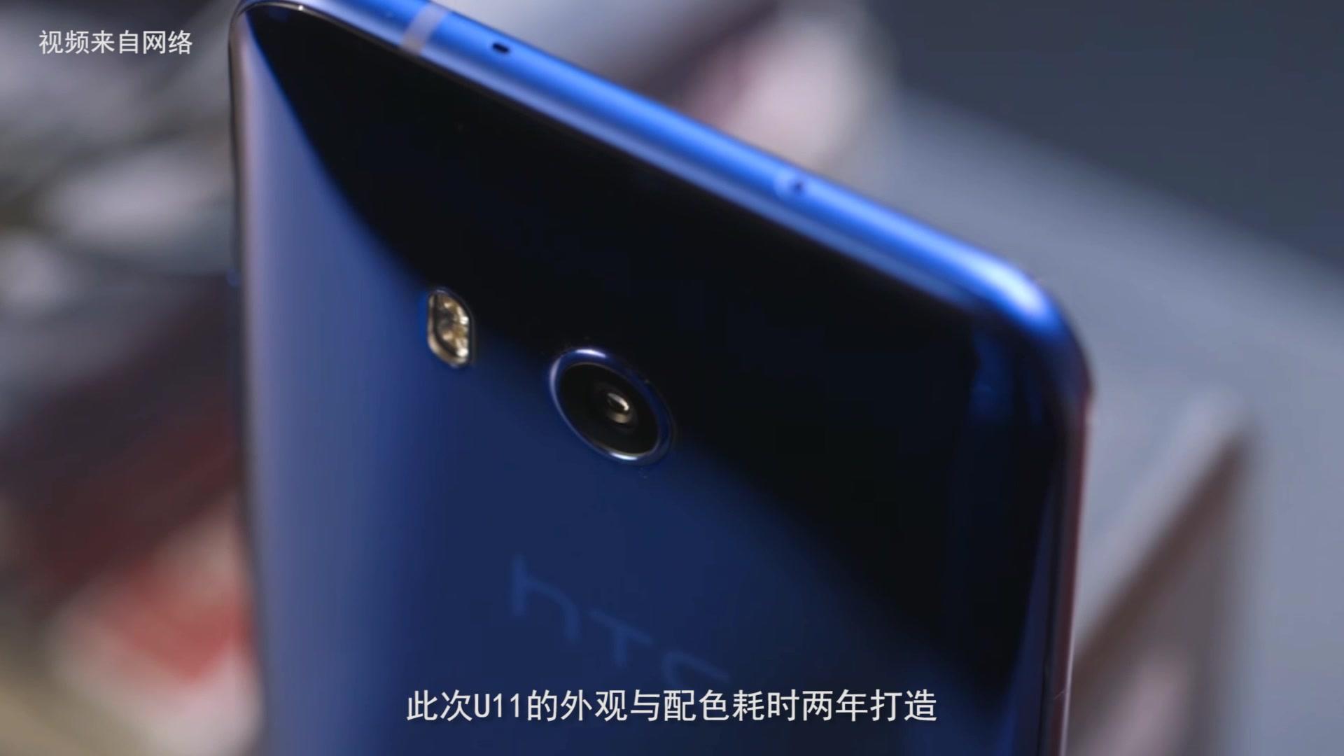 HTC U11两年打磨,重新定义手机交互体验