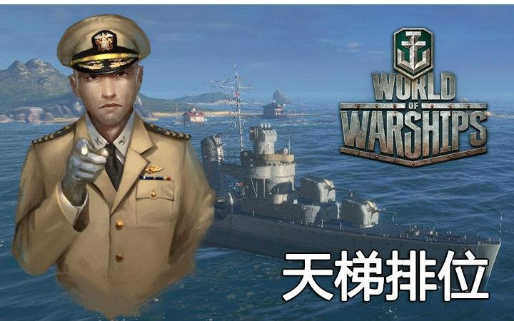[战舰世界]CasteiI 新版本航母舰简评u0026排位赛RANK10-SIMS