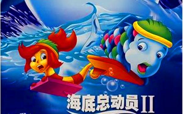 【320P/VCDRip/合集】海底总动员之彩虹鱼【中文无字幕】