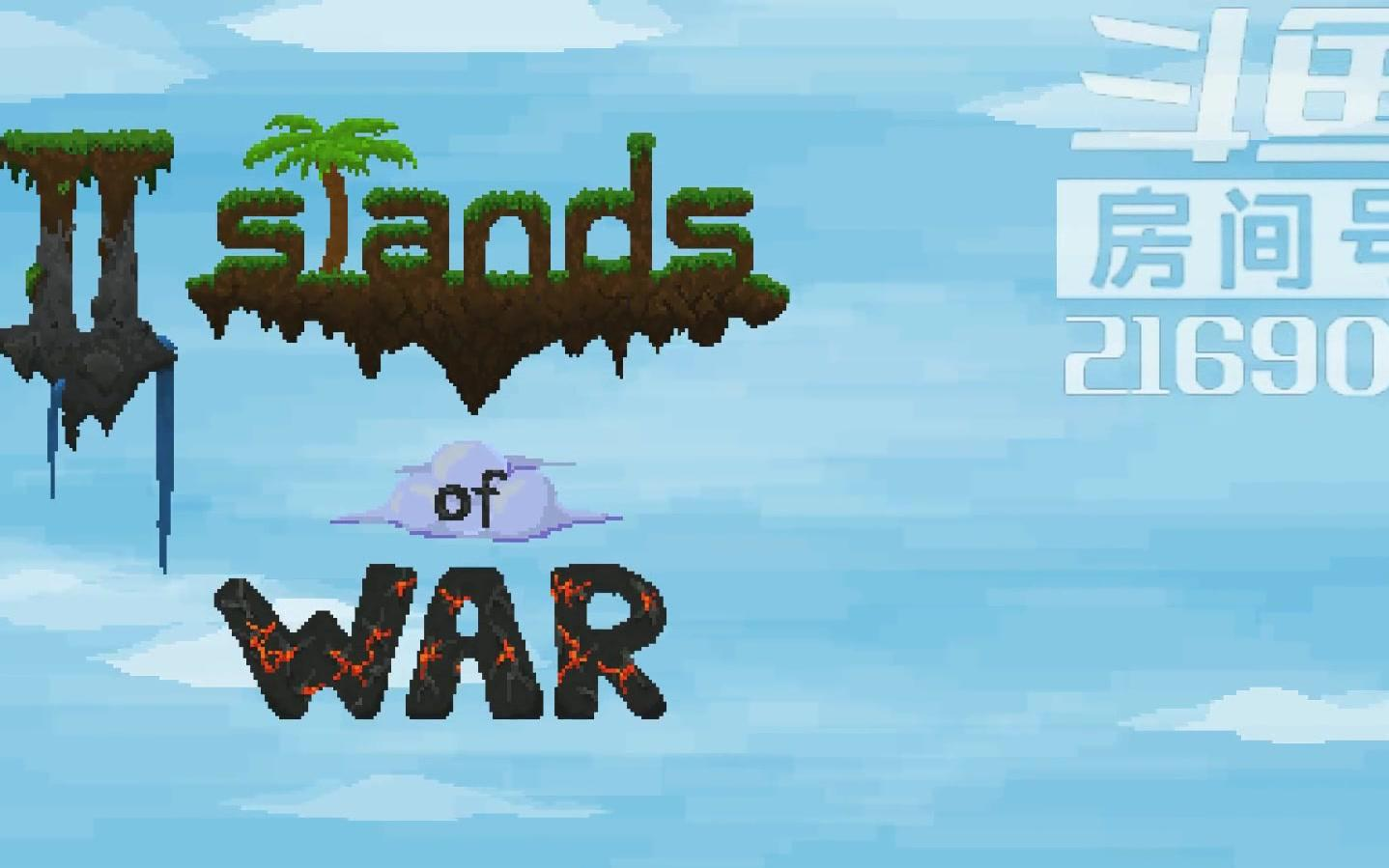 【平齐转播】8-23(3) Islands of War!逆风笑直播!