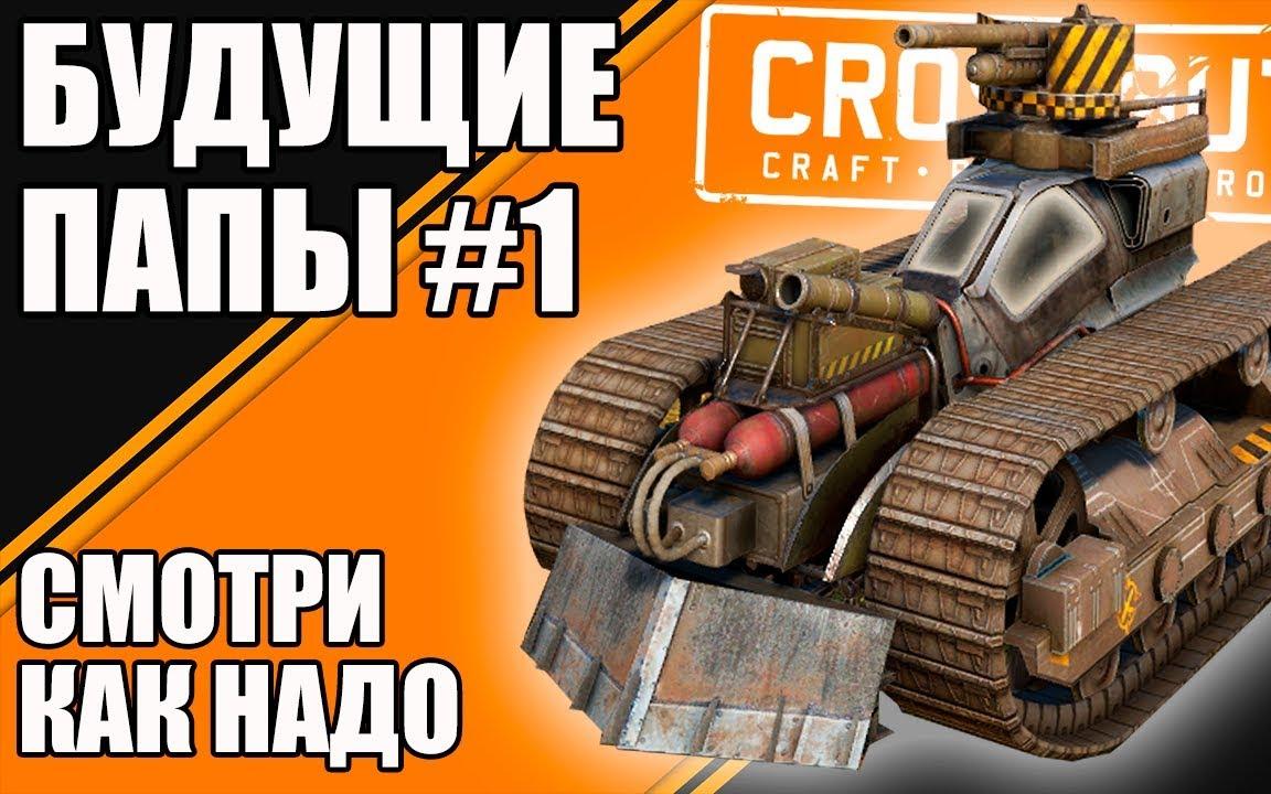 【创世战车】一些水视频。。。 俄罗斯大佬【ENERGO DED】 创世战车 crossout
