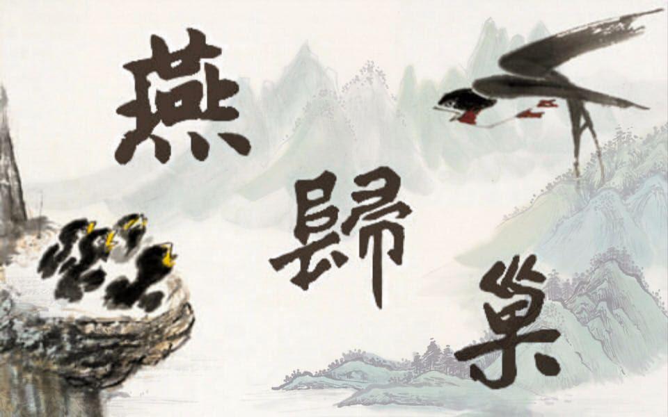《燕归巢》视频:@张杰@张靓颖来自:@.翻唱免费原唱妈妈骑播免图片