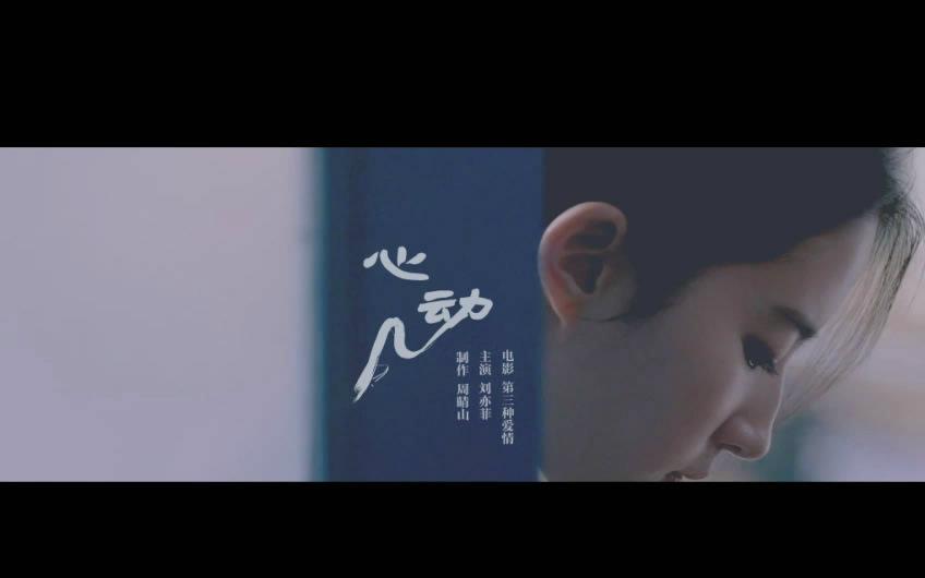 [刘亦菲]第三种爱情·心动