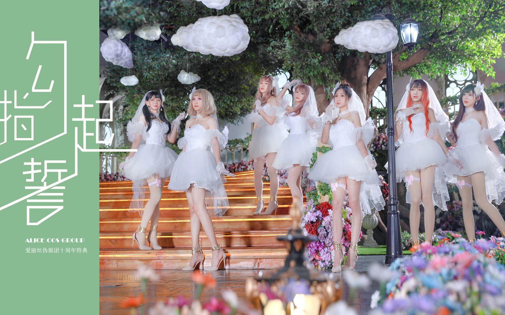 【爱丽丝伪娘团】❤勾指起誓❤ 一群男孩纸穿婚纱  咬人猫编舞版