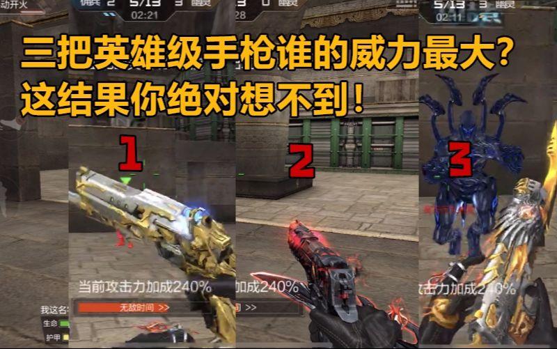 CF手游良人:三把英雄级手枪谁的刺刀更厉害?这结果你绝对想不到