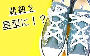 日常| 五角星鞋带的系法图片
