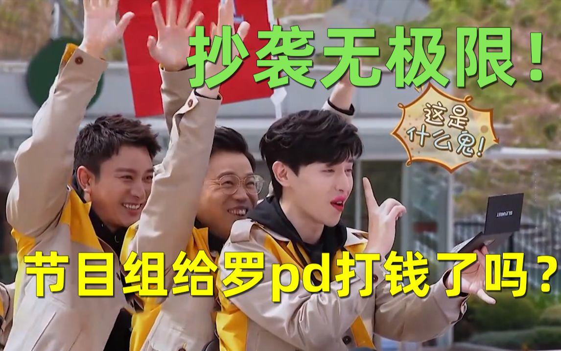 【刘哔】吐槽《极限挑战6》!抄袭无极限!节目组给罗pd打钱了吗?