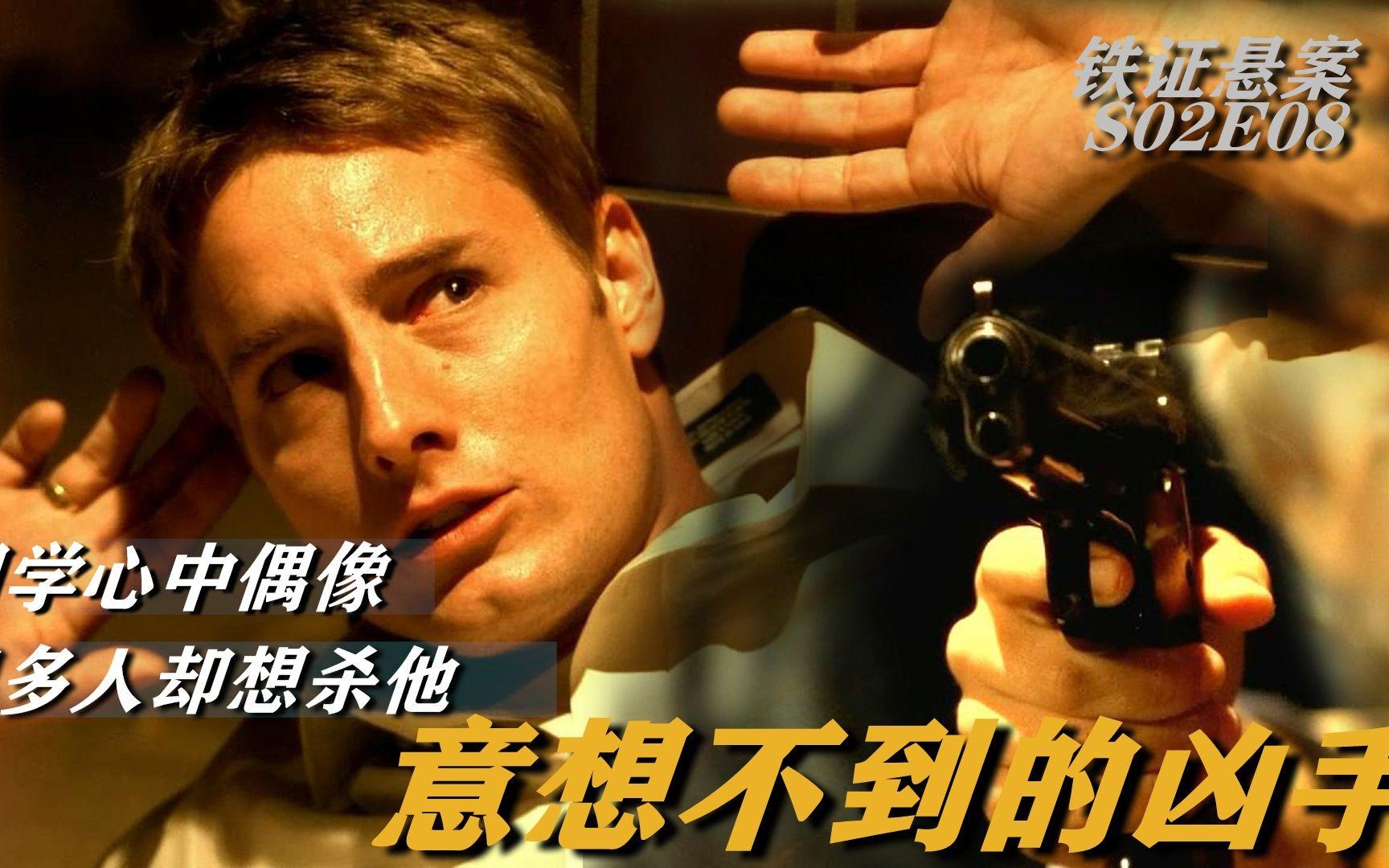 《铁证悬案2.9》渣男被杀,与一群女人有关,凶手让人意外