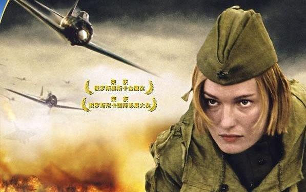 好看的俄罗斯电影