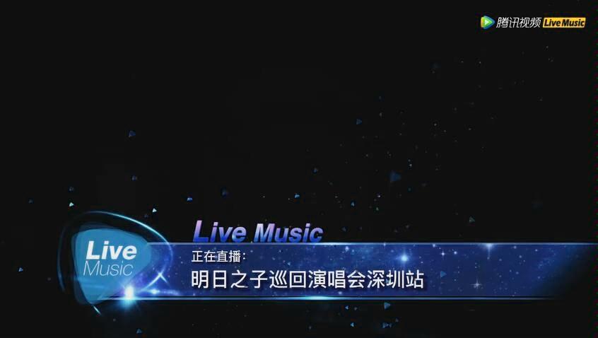 明日之子第一季巡回演唱会深圳站
