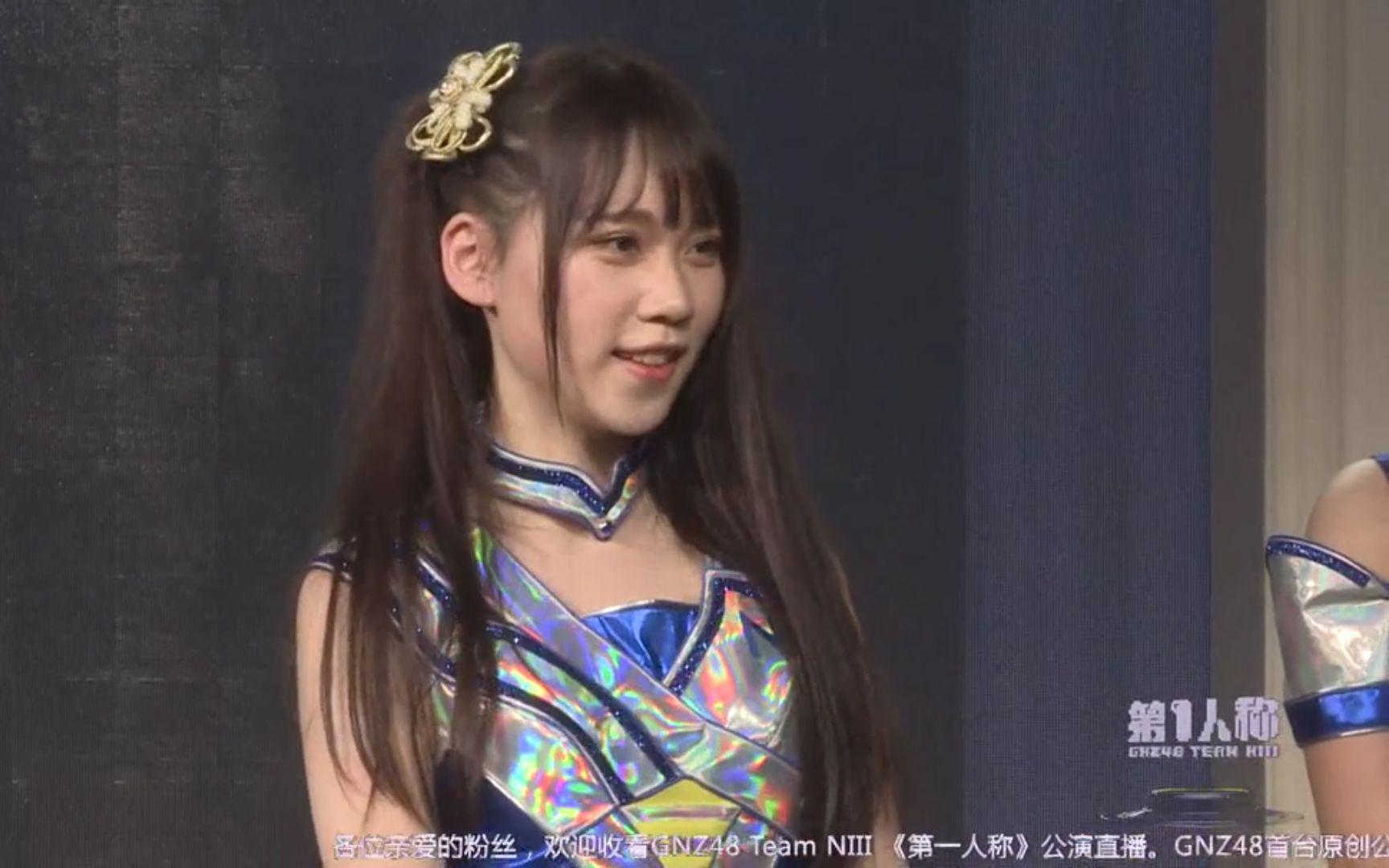 20170324 gnz48 team nⅢ第一人称首演 陈慧婧 cut