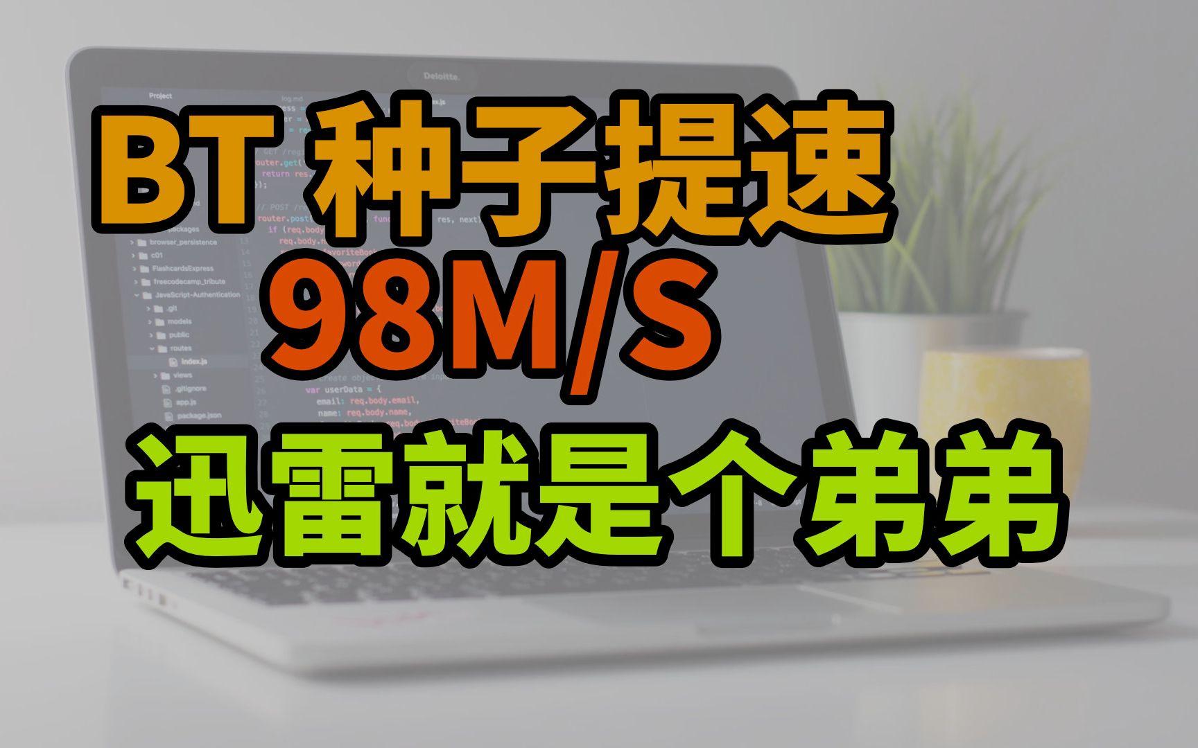 为什么你的BT种子文件下载不动?几个设置让它跑满带宽:tracker,DHT,端口映射