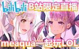 【5月2日/B站限定】MeAqua一起玩LOL【神楽めあ×湊あくあ】