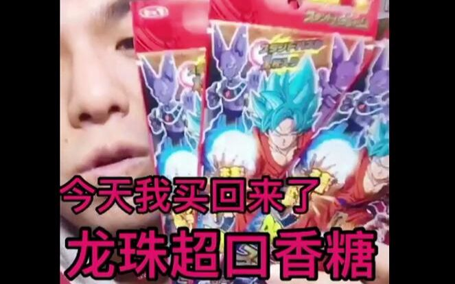 日本宅男爆买龙珠超口香糖卡 能不能抽到了孙悟空? 【公介小号】