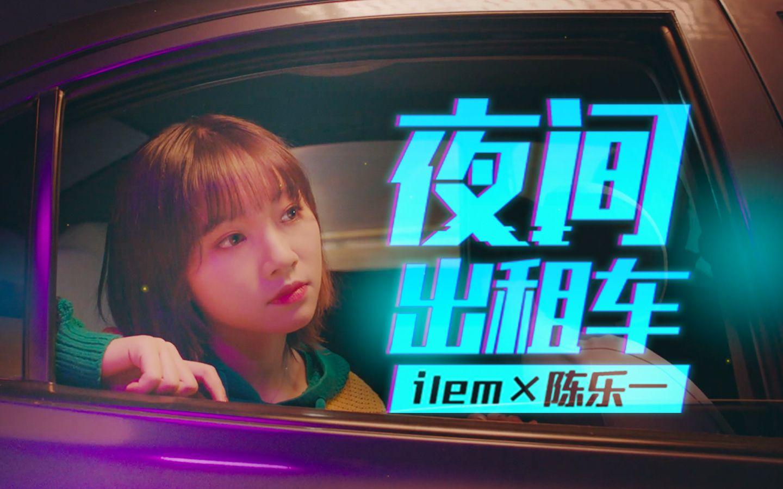 【陈乐一× ilem】夜间出租车( 真实舞蹈MV/人声本家)