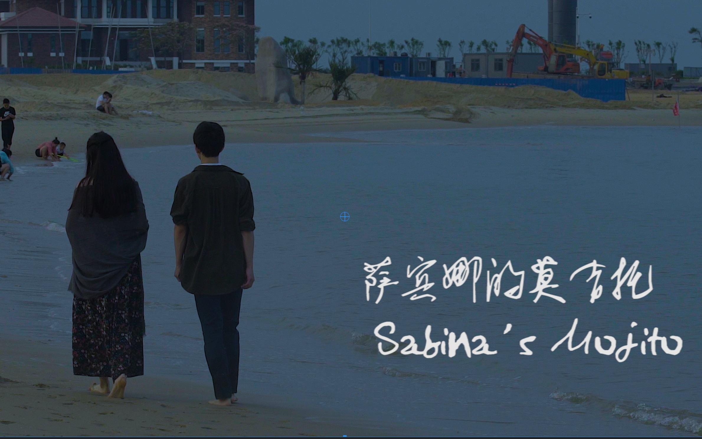 萨宾娜的莫吉托 北京电影学院摄影系图片
