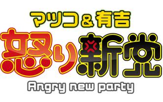 【松子和有吉的愤怒新党】2012年合集 大部生肉