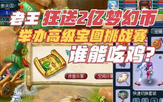 《梦幻西游》:老王发起高级宝图挑战赛,奖励2亿梦幻币,谁能吃鸡?(视频)