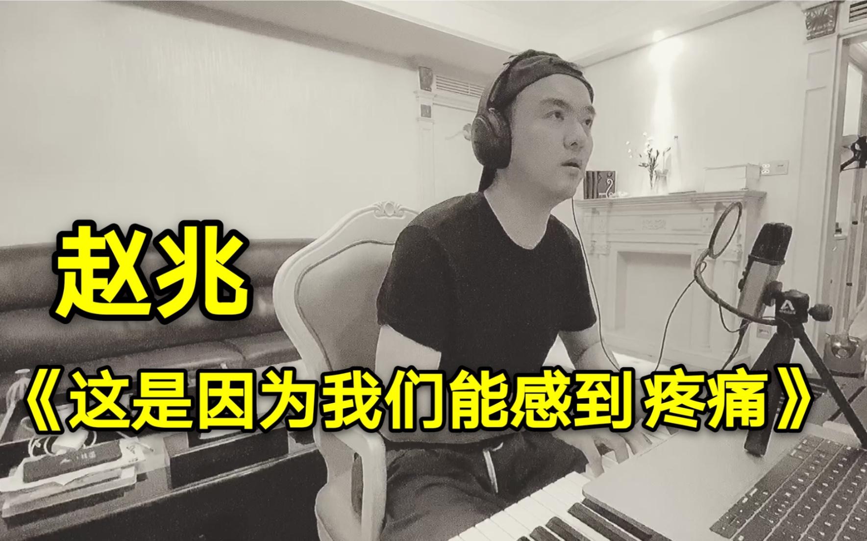 【赵兆】制作人亲自改编演唱姐姐第二次公演的歌曲你们有没有感到疼痛