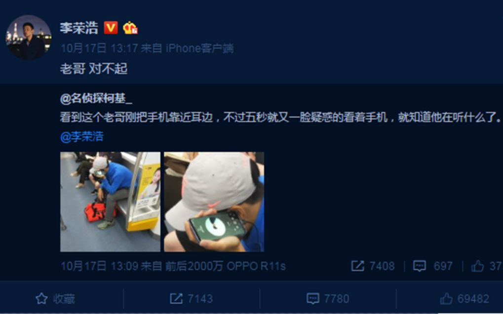 李荣浩公开发博道歉,4 秒新歌引爆全网!网友:这歌还怪?那你是没听过这5首!