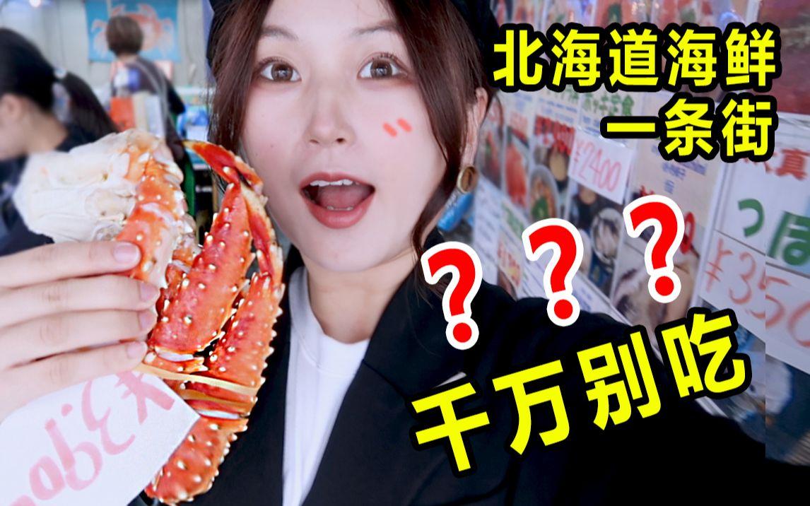 北海道生猛海鲜生吃一条街!但是千万不要吃这个.......