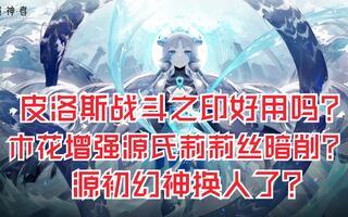 《解神者》新宝石姬强吗?暗改了什么角色?解神者12.17号更新后内容速递(视频)