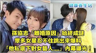 孫協志「離婚原因」始終成謎,眾多女星忍不住跳出來爆料「他私底下對女藝人 」內幕曝光!
