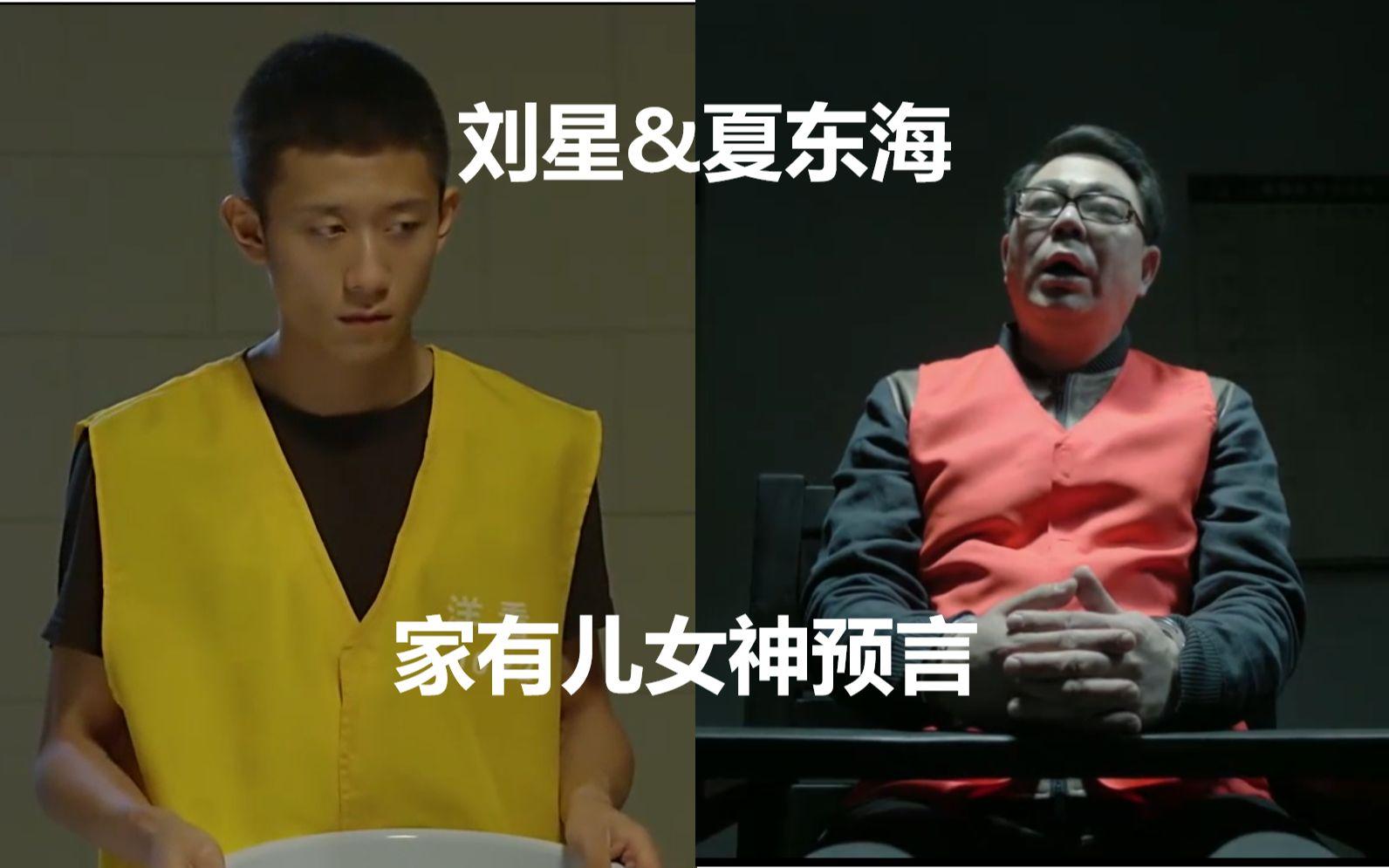 家有儿女神预言 刘星 夏东海,没想到啊,你们两父子都进去了 刘梅哭晕