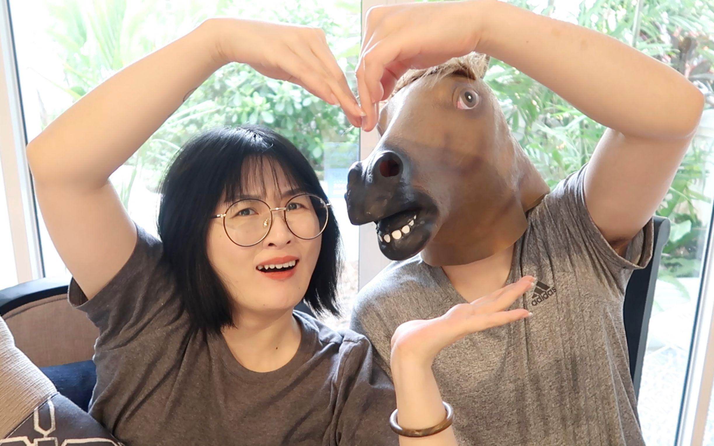 和一头马谈恋爱是种啥样的感觉!情侣小问答!