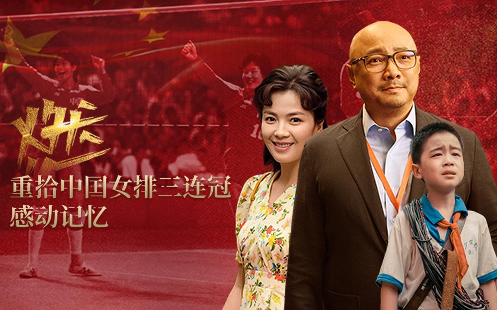 《我和我的祖国》第2期:燃!重拾中国女排三连冠感动记忆