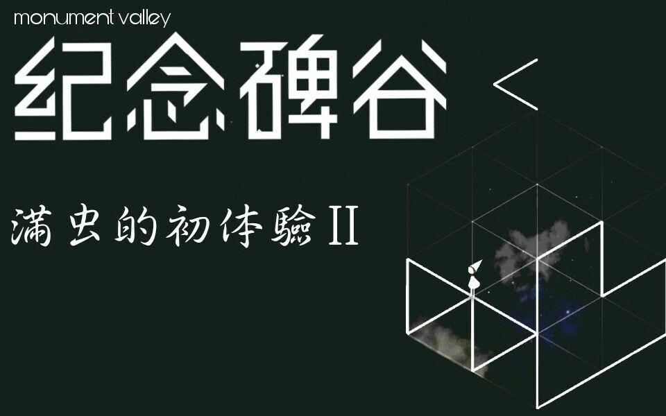 【满虫君】纪念碑谷初体验 Ⅱ(6~8章)