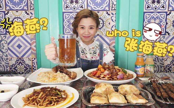 大胃王密子君·新疆菜大集合·这次居然没光盘·实在难得留给饲养员的吗?