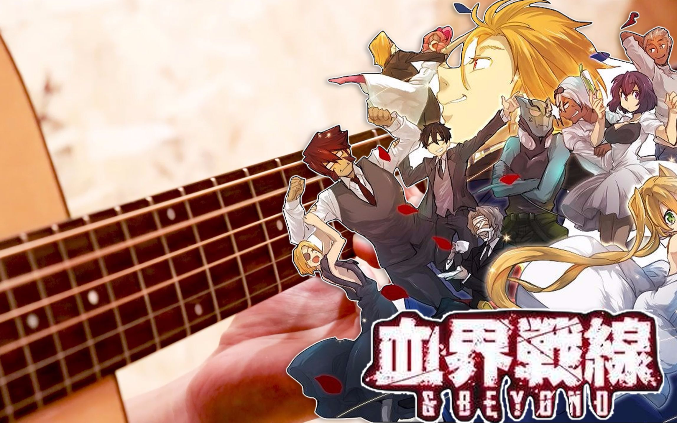 【指弹吉他】血界战线ED -「まらしぃ - シュガーソングとビターステップ」