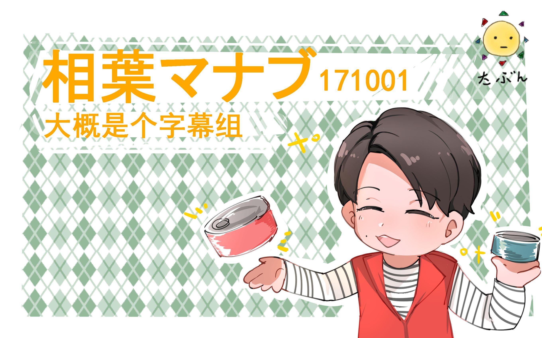 【相叶学】【字】20171001  原来如此料理菜谱