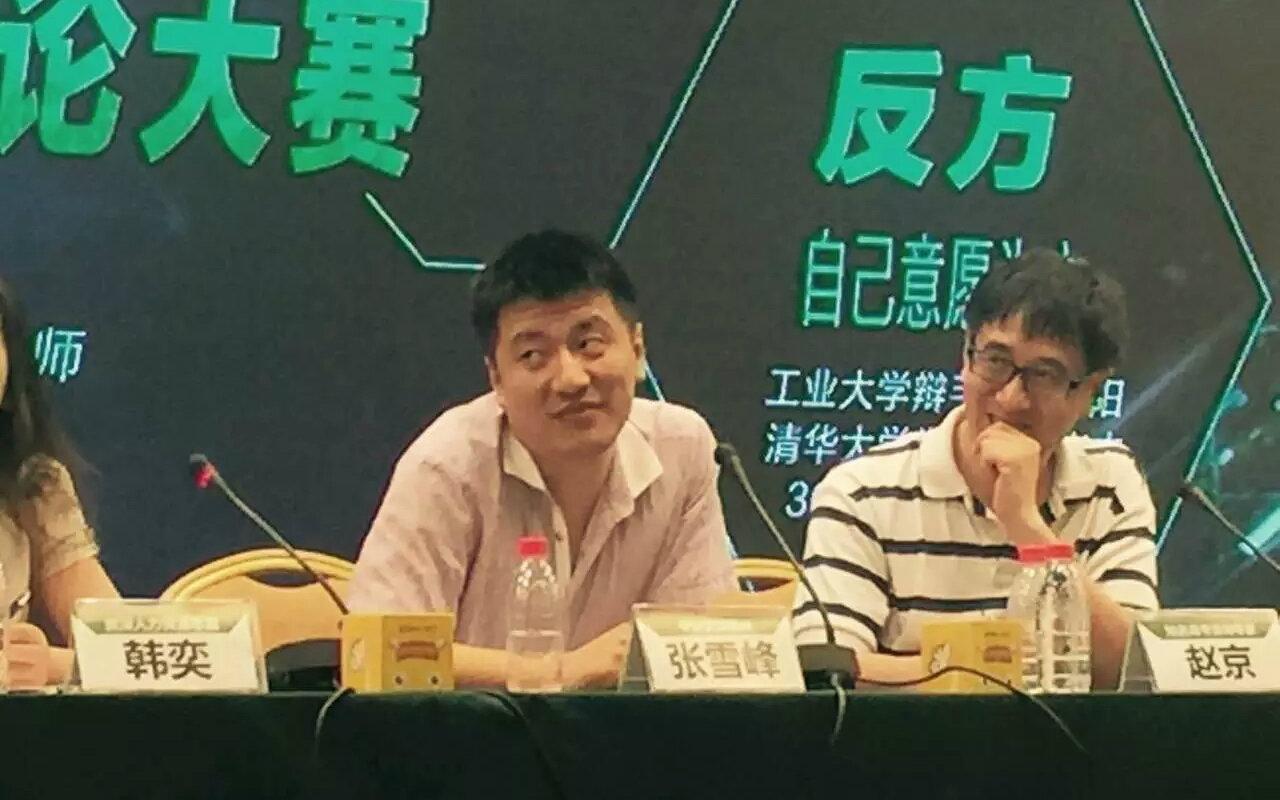 2016张雪峰老师考研院校分析讲座完整版,这位老师又来了,全程太搞