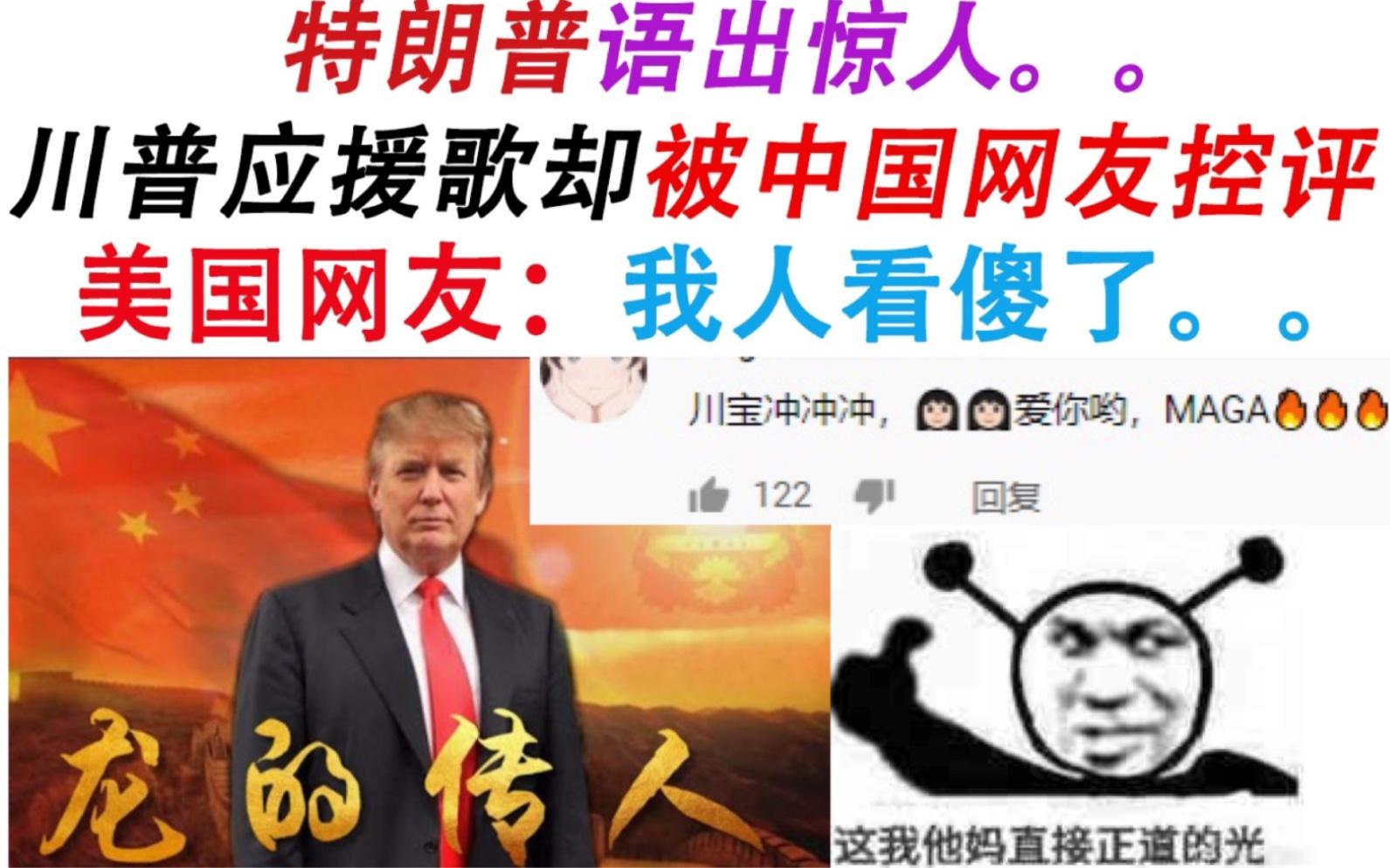 危!藏不住了!特朗普官方应援曲的评论区居然被中国网友占领!美国网友:我看懵了。。。