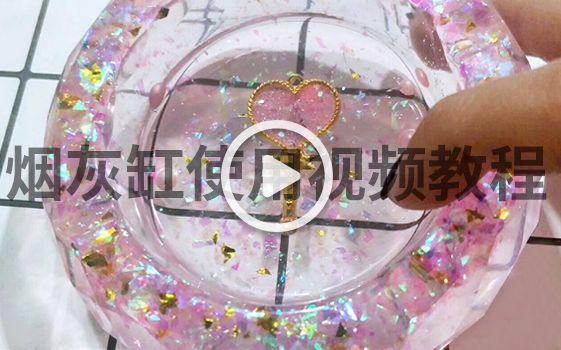 怡芙水晶滴胶制作烟灰缸教学视频图片