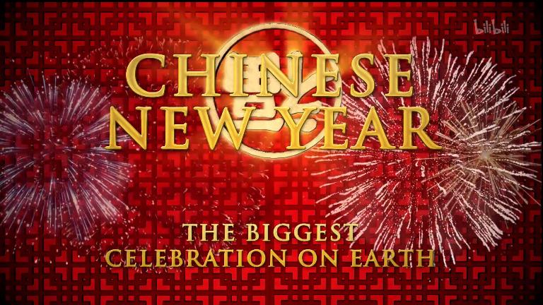 【纪录片】中国春节——全球最大的节日-Chinese New Year - The Greatest Celebration On Earth